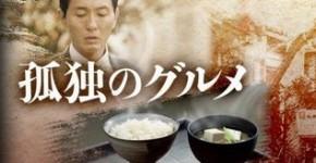 solitary-gourmet-waku-waku-japan